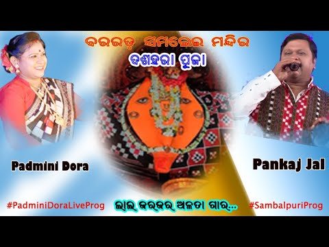 Sambalpuri Lok geet by padmini Dora and Pankanj jaal at Bargarh