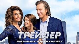 Моя большая греческая свадьба 2 - Трейлер на Русском | 2016 | 2160p