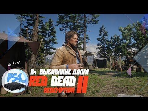 Никогда не занимайте у бандитов - ч8 Red Dead Redemption II