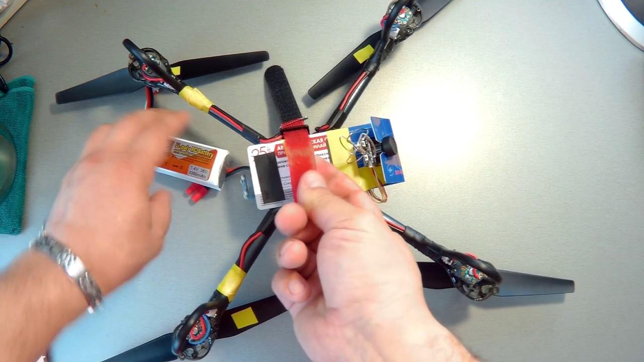 Самодельный квадрокоптер видео заказать mavic air во владикавказ