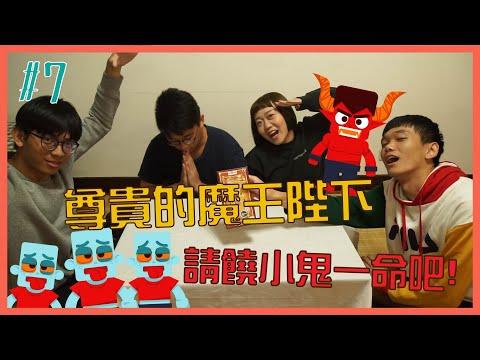 【桌遊Funtory】#7 請饒小鬼一命! 遵命!黑魔王(上)