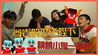 【桌遊Funtory】#7 請饒小鬼一命!|遵命!黑魔王(上)