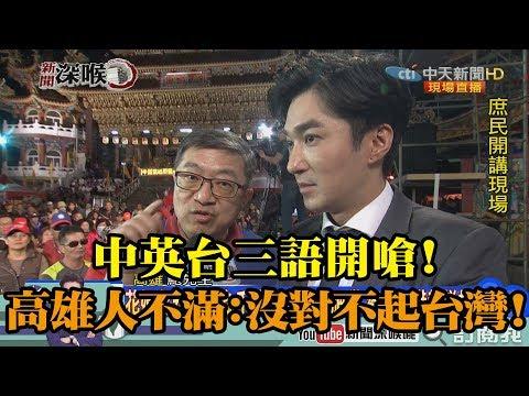 《新聞深喉嚨》精彩片段 中英台三語流利開嗆 高雄人不滿沒對不起台灣