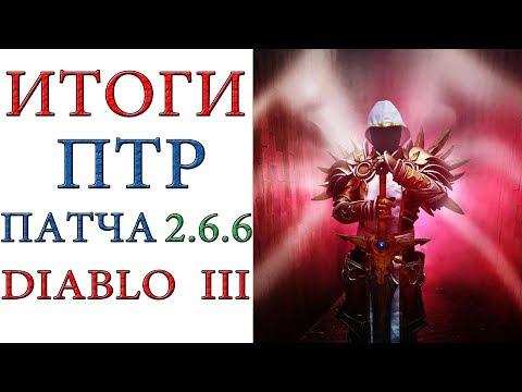 Diablo 3: Итоги ПТР патча 2.6.6