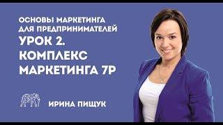 Основы маркетинга. Урок 2 из 10. Комплекс маркетинга 4P и 7P