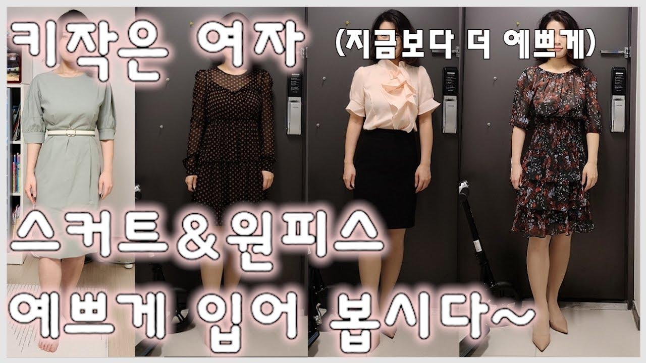 [패션] 키작은 여자분들 스커트나 원피스 입을때 꼭 알아야 할 것들!!ㅣ케이스타일리스트