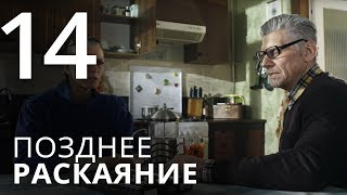 ПОЗДНЕЕ РАСКАЯНИЕ. Серия 14 ≡ THE LATE REGRET. Episode 14