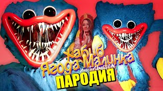 Фото Песня Клип про ХАГГИ ВАГГИ из POPPY PLAYTIME ХАБИБ - Ягода малинка ПАРОДИЯ / Хаги Ваги песня