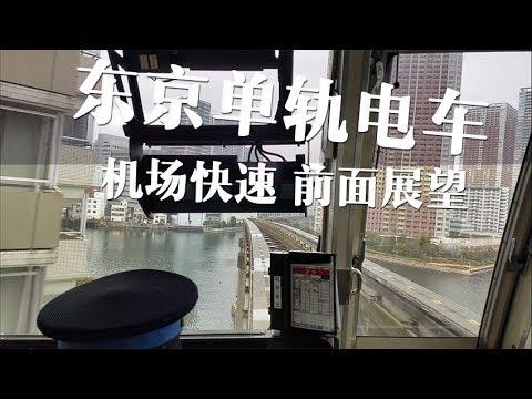【Cab View】Tokyo Monorail/【列车展望】日本/东京单轨电车[机场快速]羽田机场第2大楼-滨松町前面展望/2017.12.31
