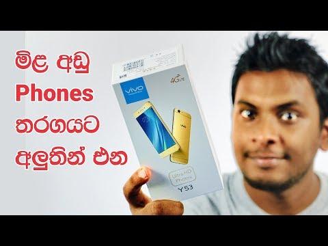 VIVO Y53 in Sri Lanka Now