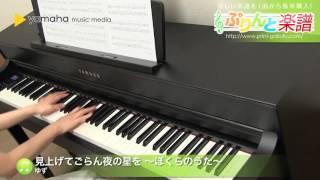 見上げてごらん夜の星を ~ぼくらのうた~ / ゆず : ピアノ(ソロ) / 中級