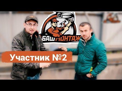 видео: #БАШМОНТАЖ Установка видеонаблюдения на лесоперерабатывающем заводе в Псковской области