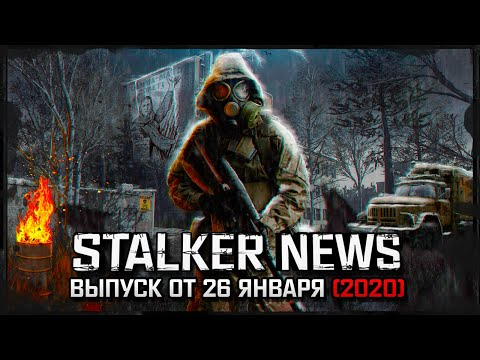 STALKER NEWS - Новые моды 2020, S.T.A.L.K.E.R. 2 на Unreal Engine (26.01.20)