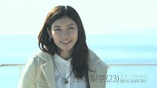 「洋さんは、あのまっすぐが一番...」住岡梨奈 卒業インタビュー thumbnail