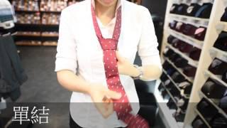 給新進職場的你,第一步:學會打領帶單結  超詳細講解單結