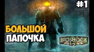 бОЛЬШОЙ ПАПОЧКА ДЕЛЬТА  Bioshock 2 Remastered Прохождение На Русском - Часть 1