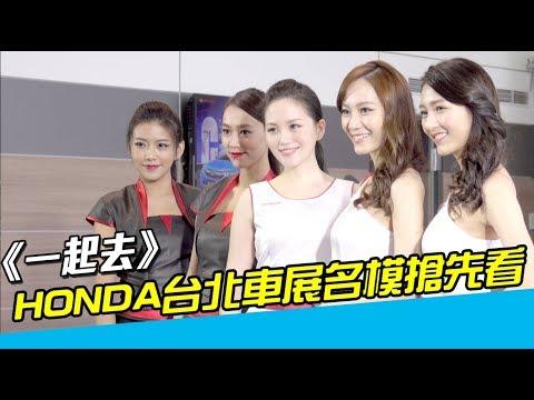 《一起去》HONDA台北車展名模搶先看