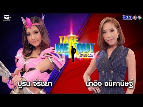 ปูริน & น้ำอิง - Take Me Out Thailand ep.3 S13 (31 มี.ค. 61) FULL HD