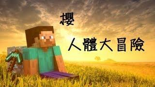 【ERO】minecraft教室_櫻-人體大冒險EP.END
