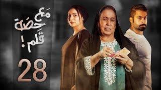 مسلسل مع حصة قلم - الحلقة 28 (الحلقة كاملة) | رمضان 2018