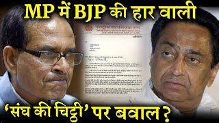 क्या संघ ने मध्य प्रदेश में कांग्रेस की जीत का दावा किया है ? INDIA NEWS VIRAL