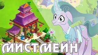 Мистмейн в игре Май Литл Пони (My Little Pony) - повтор акции