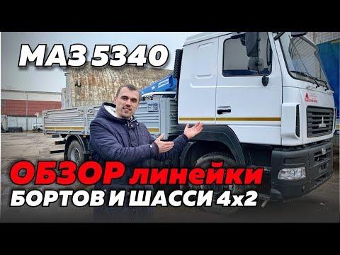 МАЗ-5340: РАЗБОР ВСЕЙ ЛИНЕЙКИ 10-ТОННЫХ АВТОМОБИЛЕЙ МАЗ