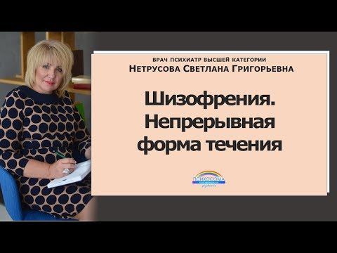 Шизофрения. Непрерывная форма течения шизофрении | Светлана Нетрусова