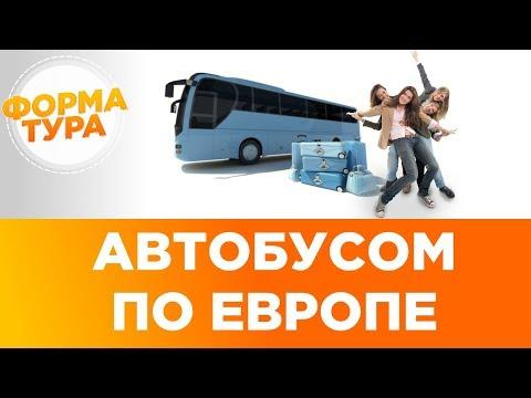 Автобусом по Европе. Автобусом в Париж. Поехали!