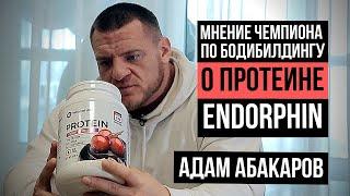 Адам Абакаров: Мнение мастера спорта по бодибилдингу о протеине ENDORPHIN