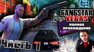 прохождение игры Gangster Vegas! #2 - Бойня в центре