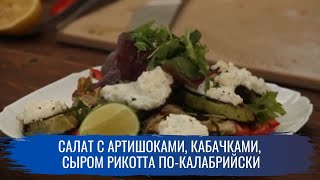 Гриль. Салат с артишоками, кабачками, сыром рикотта по-калабрийски