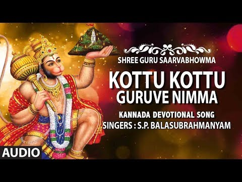 Sri Raghavendra Songs: Kottu Kottu Guruve Nimma Song | SP Balasubrahmanyam | Kannada Devotional Song