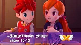 Смотреть сериал Защитники снов - Анимационный сериал для детей. Сборник 4 онлайн