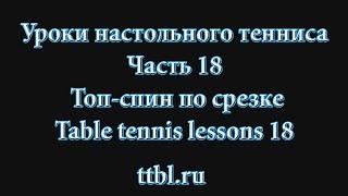 Топ - лучший настольный теннис. Урок  Топ-спин по срезке
