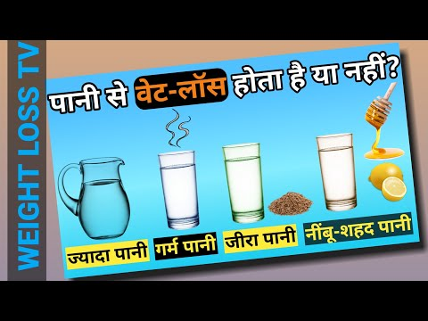 weight-loss-from-hot,-jeera-&-honey-lemon-water-?