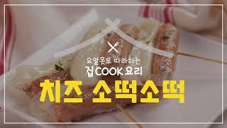 뽀로로와 친구들 |라이프페이퍼 요리 | 치즈 소떡소떡 …
