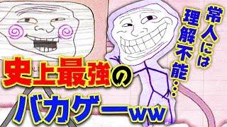 【バカゲー実況】世界一常識力の無いヤツだけが生き残るデスゲームww【Trollface Quest(トロールフェイス クエスト)】【おすすめフリーゲーム】