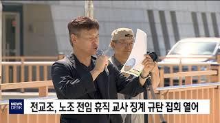 전교조, 노조 전임 휴직 교사 징계 규탄 집회 열어[포…