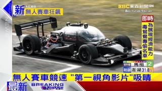 最新》無人賽車競速 「第一視角影片」吸睛