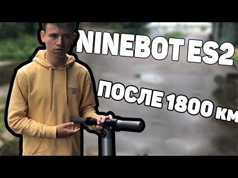 NINEBOT ES2 ПОСЛЕ 1800 км | ЧТО С НИМ СТАЛО?