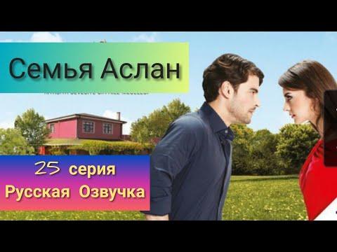 Семья Аслан 25 серия Русская Озвучка