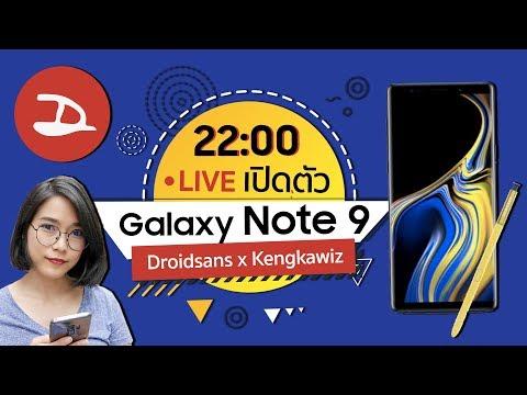 Live! งานเปิดตัว Galaxy Note 9 พากย์ไทยโดยทีม Droidsans - วันที่ 09 Aug 2018