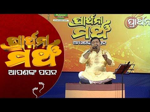 PRATHANA MANCHA APANANK PASANDA_Lobhi manisha mu lobhi manisha_Pankaj Jal