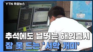 추석에도 널뛰는 해외 증시...잠 못 드는 서학개미 / YTN