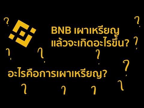 การเผาเหรียญ binance coin (bnb) ครั้งที่ 16 จะส่งผลยังไงต่อราคาเหรียญ !!!!!