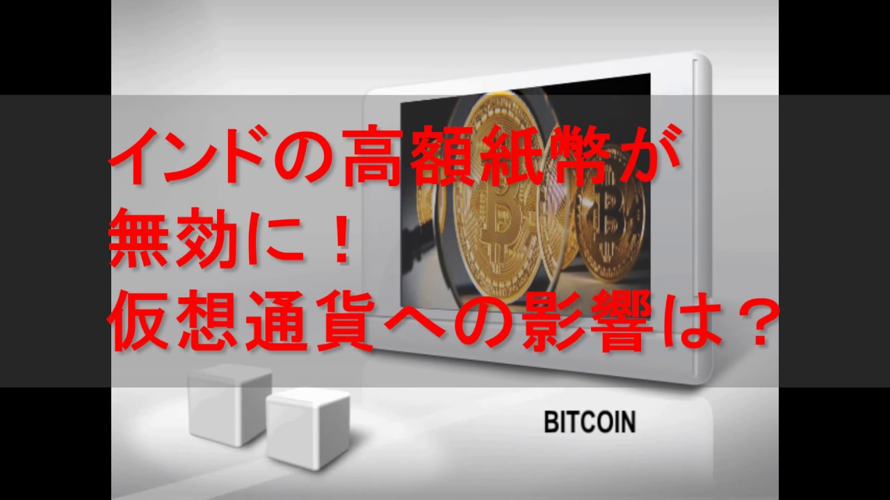 インドでビットコイン(Bitcoin)を売ってインドルピーをゲット|ビットコイン(Bitcoin)初心者 海外取引記 (1) | Kumi-Log