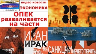 Смотреть видео Видео Новости. Экономика. ОПЕК разваливается на части онлайн