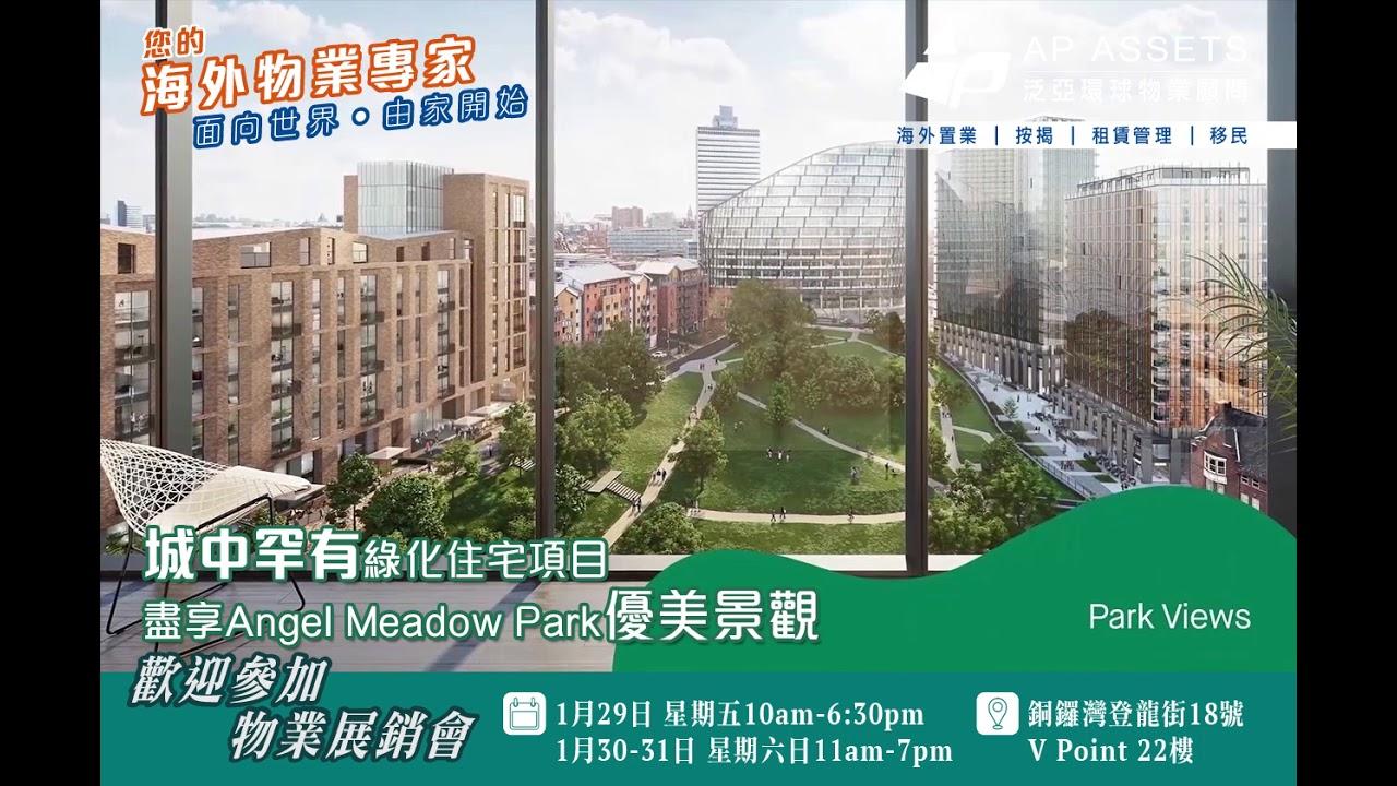 【香港上市公司重點打造|英國曼徹斯特市中心唯一大型綠化準現樓】