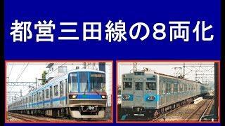 都営地下鉄三田線の8両化を考える